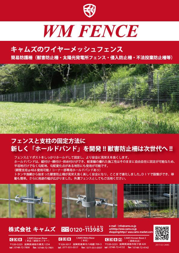 WM-fence_20170525