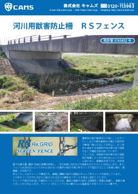 河川用獣害防止柵 RSフェンス