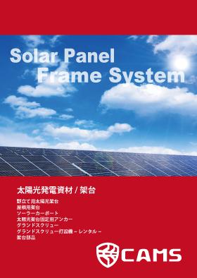 太陽光発電資材/架台