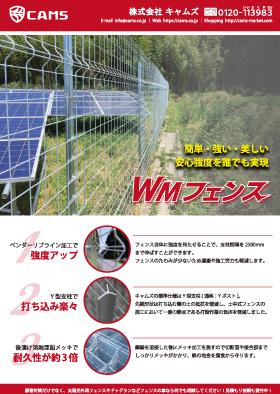 WMフェンス